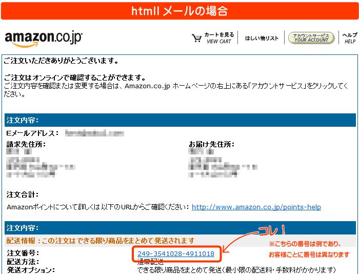 amazon_mail_01